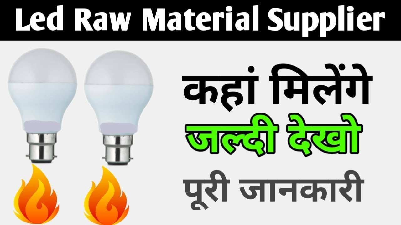 Led Raw Material Supplier कहां मिलेंगे | Led Bulb Raw Material | Led bulb  Raw material pricelist