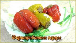 Фаршированные перцы | Горячее блюдо на Праздничный стол | Мужицкая кухня