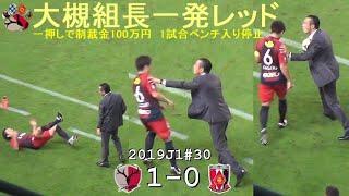 大槻 毅 組長一発レッド退場 | 2019J1第30節 鹿島 1-0 浦和 | urawa manager redcard