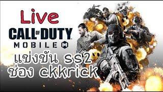 Call of Duty: Mobile | Live การแข่งขันรอบ 8 ทีมกลุ่ม