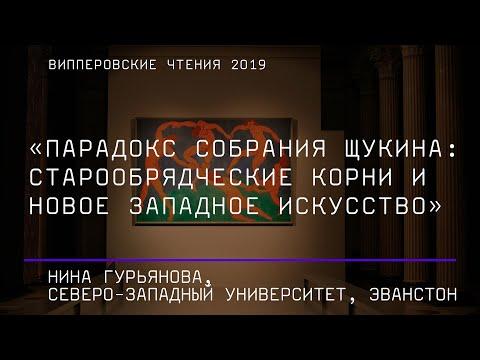 Нина Гурьянова «Парадокс собрания Щукина: старообрядческие корни и Новое западное искусство»