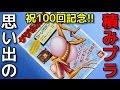 100 ゲゲボ魔獣 No.3 トリガラン   『バンダイ ゲゲボ魔獣 』