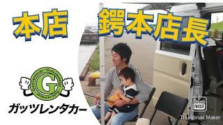 愛知県名古屋市 ガッツレンタカー本店 鍔本店長インタビュー。キャンピングカーで息子と釣りに!?