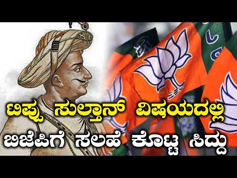 Tipu Jayanti 2018 : ಟಿಪ್ಪು ಸುಲ್ತಾನ್ ನನ್ನ ಗೌರವಿಸುವಂತೆ ಬಿಜೆಪಿಗೆ ಸಲಹೆ ಕೊಟ್ಟ ಸಿದ್ದರಾಮಯ್ಯ