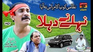 Nehly Te Dehla | Akram Nizami | TP Comedy