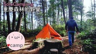 ▲一個人露營(14)_重慶森林的野營(原來森林的夜晚伸手不見五指)