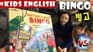 [KIDS ENGLISH] 영어단어 빙고게임! 빙고로 영어공부~ picture & word BINGO GAME for kids