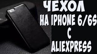 Чехол на iPhone 6 6s 6 Plus 6S Plus с Aliexpress  Хорошиие чехлы на айфон из Китая(, 2016-03-22T11:10:31.000Z)