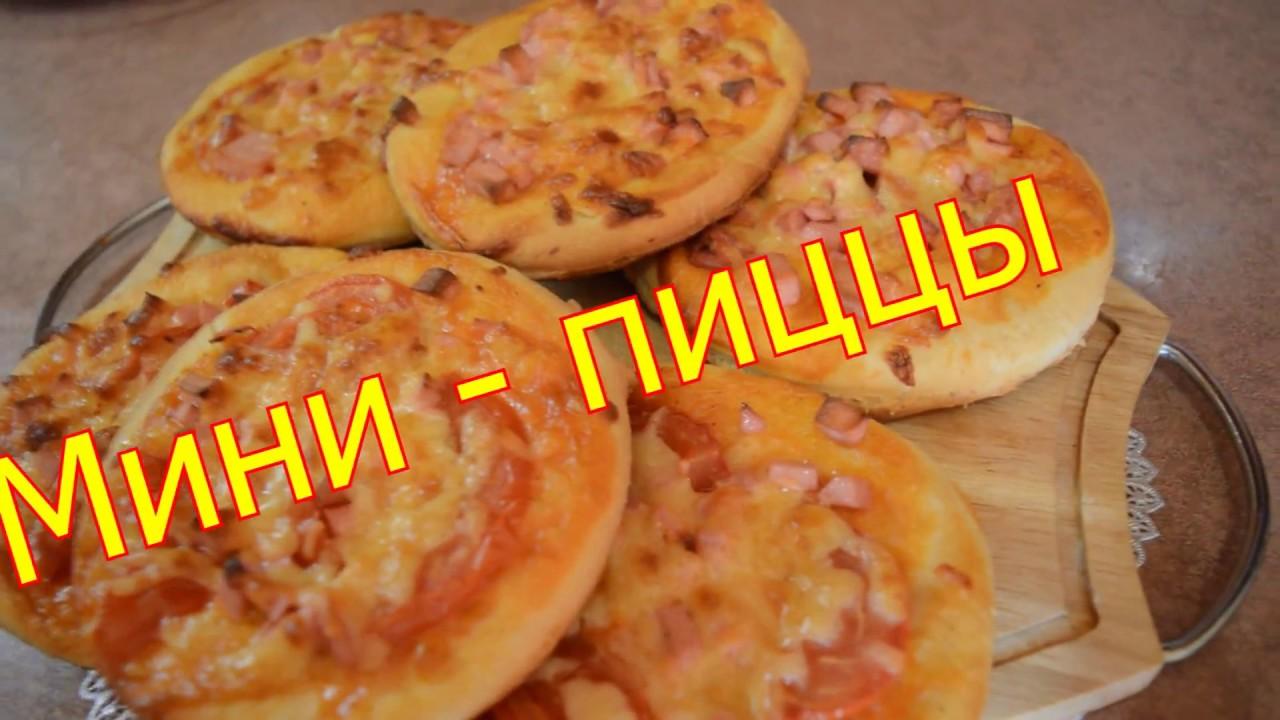 Видео Рецепт как Приготовить Пиццу |  Готовим Мини-пиццу. Как Приготовить Пиццу