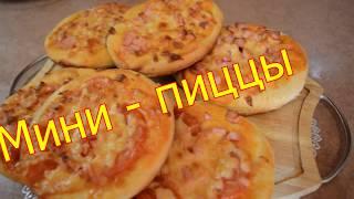 Готовим мини-пиццу. Как приготовить пиццу.