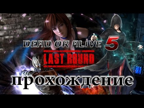 Dead or Alive 5 — Википедия