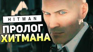 Hitman 2016 Прохождение На Русском #1 — ПРОЛОГ ХИТМАНА