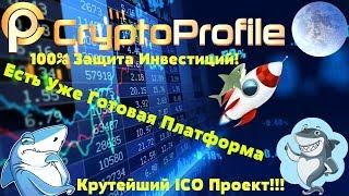 ✅Крутейщий ICO Проект!!! (Сryptoprofile) 100% Защита Инвестиций! #Майнинг #мастернода #шиткоины #ICO