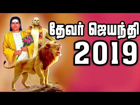 கொட்டும் மழையில் தேவர் ஜெயந்தி விழா   Madurai   BM Tv
