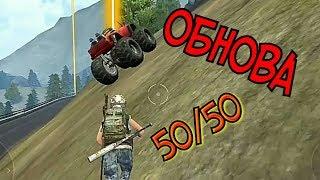 Free Fire Battlegrounds Обнова 50/50 ( Фри Фаер Батлграунд)