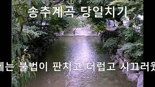 [잘~ TV] 북한산 송추계곡 소개 영상입니다. 당일치…