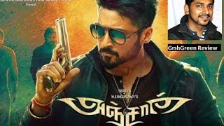 Anjaan Tamil Movie Review 2014 -  by GrshGreen |  Surya, Samantha, Vidyut Jamwal, Lingusamy, Soori