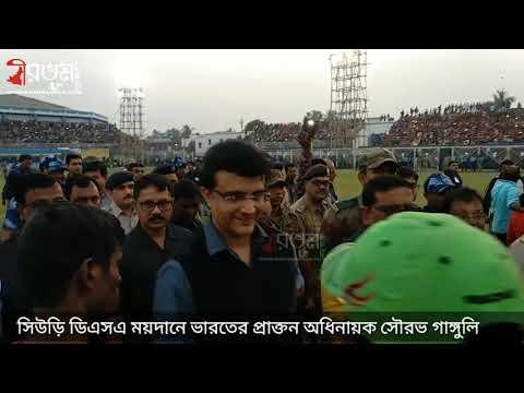 Exclusive Video : Sourav Ganguly at DSA, Suri