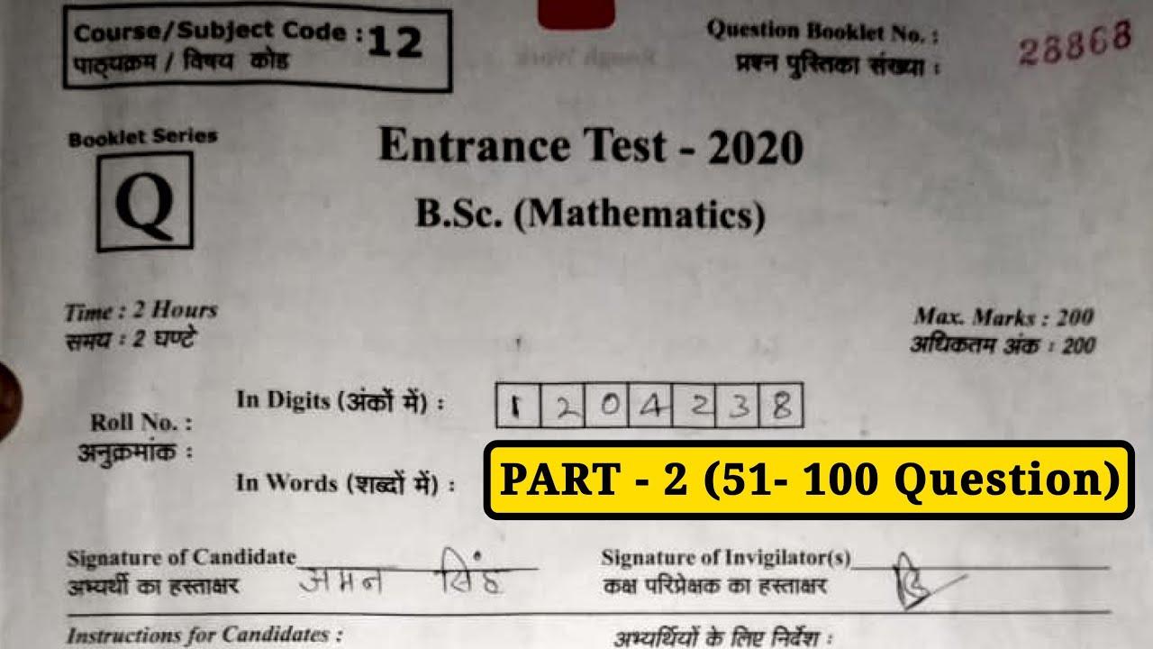 DDU B.Sc Maths Entrance Exam 2020 Question Paper | Part 2 | DDU Gorakhpur बीएससी प्रवेश परीक्षा 2021