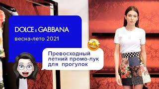 Эффектный летний промо лук от Dolce Gabbana