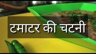 || टमाटर की चटनी  || Indian Recipe || Cooking Tadka