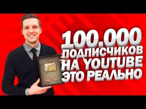 КАК НАБРАТЬ 100.000 ПОДПИСЧИКОВ на Youtube