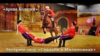 """""""Свадьба в малиновках"""" конное Экстрим Шоу в Абрау Дюрсо, трансфер из Краснодара."""