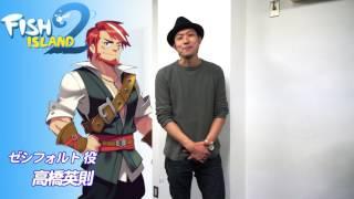 【フィッシュアイランド2】声優インタビュー - 高橋英則さん