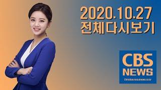 [CBS 뉴스] 202…