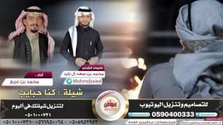 جديد وحصري شيلة كنا حبايب كلمات الشاعر  محمد بن سعد آل زايد اداء المنشد محمد بن عريج