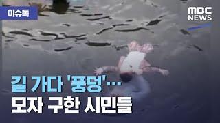 [이슈톡] 길 가다 '풍덩'…모자 구한 시민들 (202…