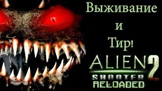 Прохождение Alien Shooter 2 Reloaded. Выживание и тир.
