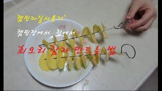 캠핑카요리- 회오리 감자 만드는 방법. ㅎㅎ