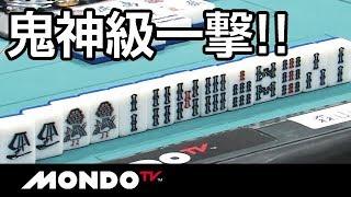 麻雀番組を家中どこでもタブレットで見るなら! http://www.mondotv.jp/...
