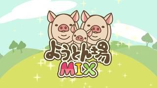 ようとん場MIX紹介動画