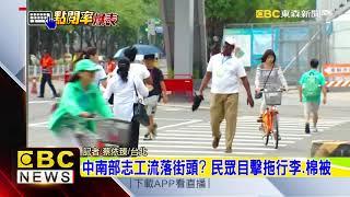 最新》中南部志工流落街頭? 民眾目擊拖行李、棉被