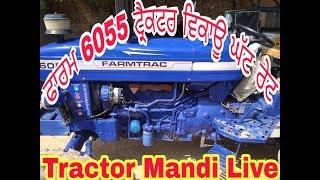 ਫਾਰਮ 6055 ਟ੍ਰੈਕਟਰ ਵਿਕਾਊ ਘੱਟ ਰੇਟ ਚ /Faramtrac 6055 Tractor Sale Low Rate/फार्मट्रैक 6055 विकाऊ सस्ता