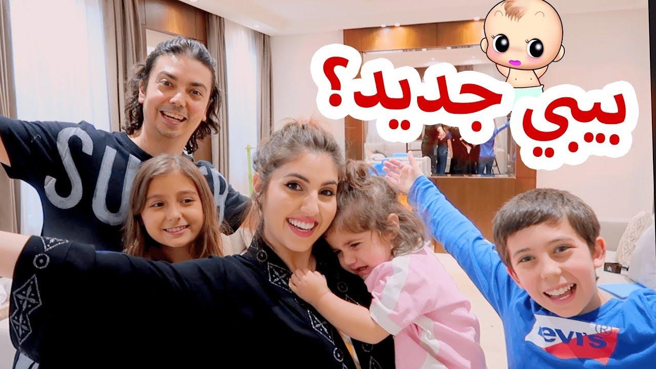 عائلة مشيع اقنعوا اصالة تجيب بيبي جديد Youtube