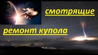 __ НА КУПОЛЕ ЗЕМЛИ СВАРОЧНЫЕ РАБОТЫ  ? _ ВИДЕО __