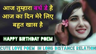 Birthday wish poem hindi | birthday shayri hindi | #birthday wish #status video
