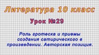 Литература 10 класс (Урок№29 - Роль гротеска и приемы создания сатирического в произведении.)