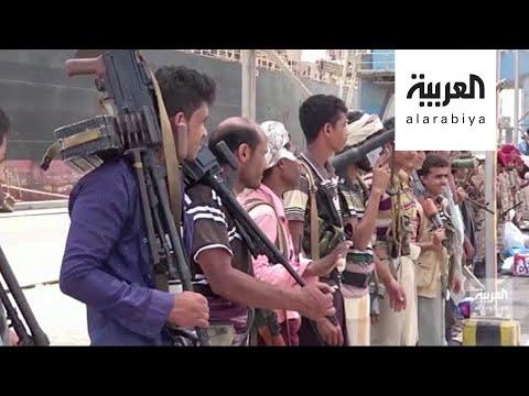 اليمن يطالب مجلس الأمن بالتدخل في أزمة ناقلة صافر  - نشر قبل 31 دقيقة