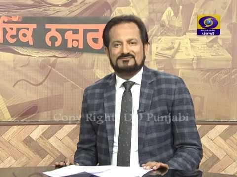 Khaas Khabar Ik Nazar | 17 November | Latest Show 2018 | DD Punjabi