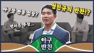 [야구반찬] 사직 노래방 7월 3일 오픈? 성민규 단장…