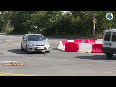 Телекомпанія TV-4: У Тернополі на перетині вулиць Корольова- Купчинського влаштували круговий рух транспорту