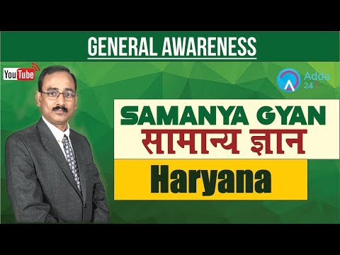 Haryana General knowledge  State PSCs , State govt. exam   Dinesh sir