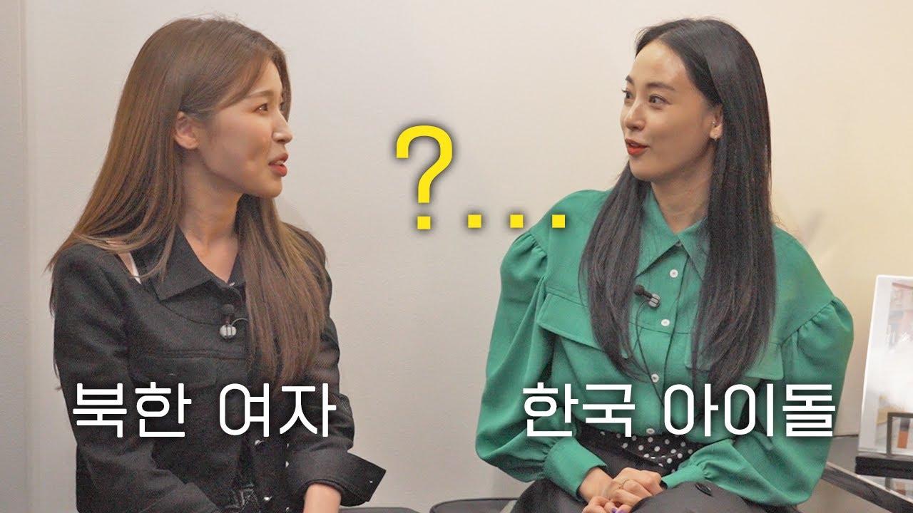 실제 북한사람을 처음 본 한국 아이돌 반응 (ft.애프터스쿨)