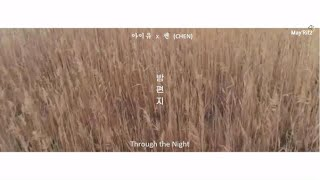 IU(아이유) feat. CHEN (첸) - Through the Night(밤편지)