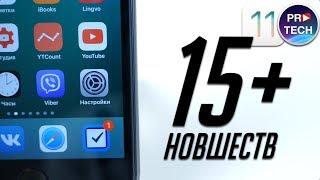 Обзор новых функций iOS 11 beta 5 для iPhone и iPad. Что нужно знать?   ProSystem от ProTech