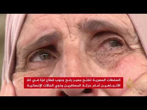 مصر تفتح معبر رفح أمام حركة المسافرين  - نشر قبل 3 ساعة